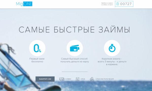 центр займов официальный сайт пролонгация личный кабинет