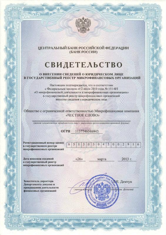 Кредит 300000 рублей с плохой кредитной историей