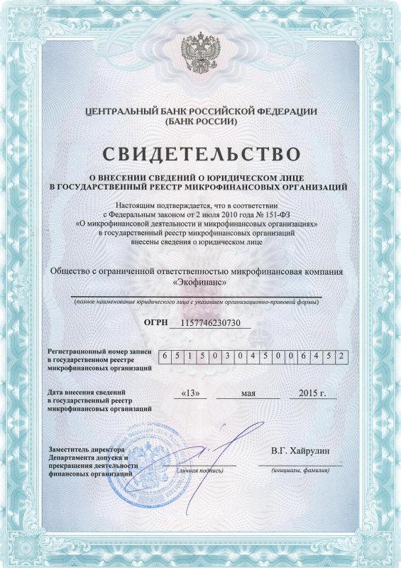 Мфо экофинанс официальный