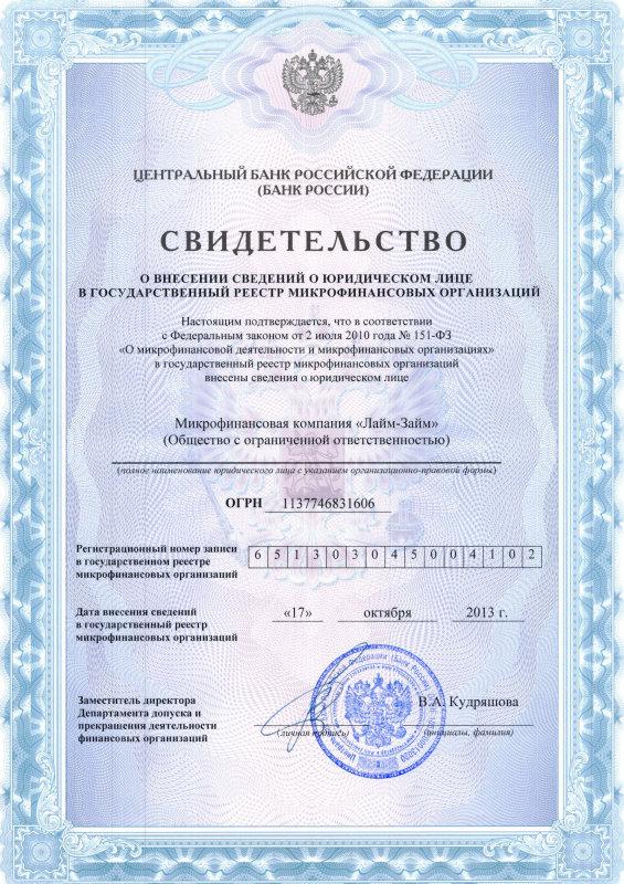 кредит наличными онлайн омск