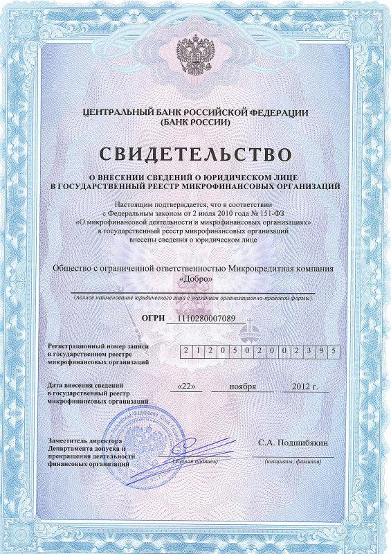 заявка на кредит втб банк онлайн