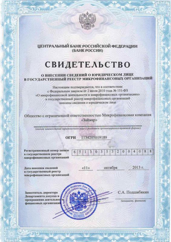 займер адреса в москве просто 585 займы отзывы