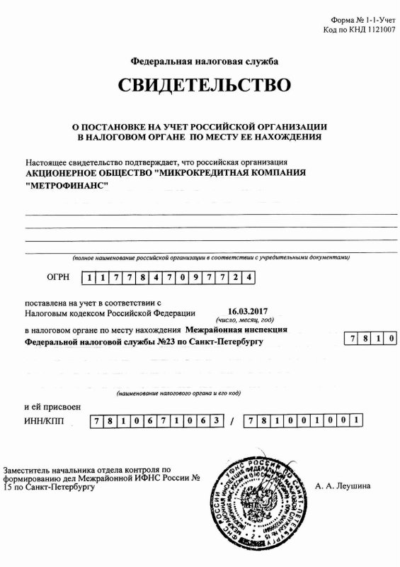Метрокредит оформить займ онлайн заявку на карту официальный сайт